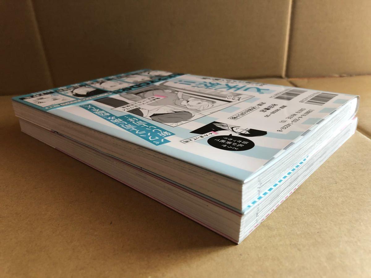◆全巻初版 帯付き しおり付き◆新しい上司はど天然◆1巻-2巻セット◆いちかわ暖