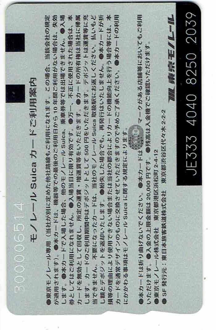 東京モノレール★40周年★記念suica★新品同様★デポのみ★折られてない台紙付き★再チャージ・使用可_画像2