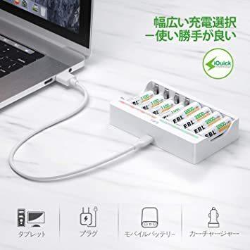 白い 電池充電器 EBL 充電池充電器 単三単四ニッケル水素/ニカド充電池に対応 単3単4電池充電器 1本~8本まで自由に充電可_画像6