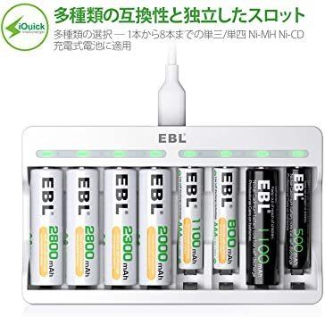 白い 電池充電器 EBL 充電池充電器 単三単四ニッケル水素/ニカド充電池に対応 単3単4電池充電器 1本~8本まで自由に充電可_画像3