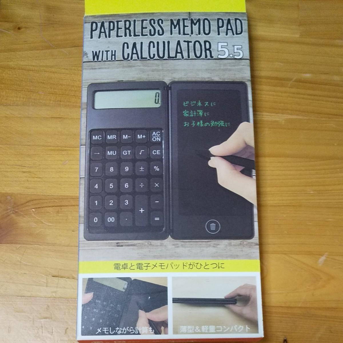 電卓付きペーパーレスメモパッド