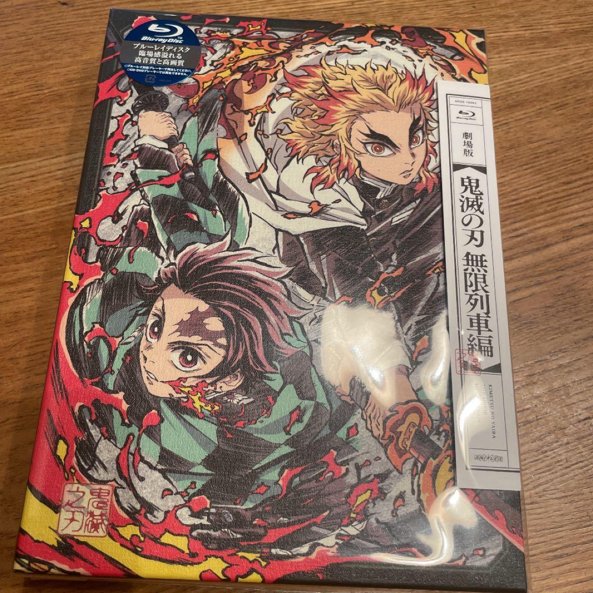 鬼滅の刃 無限列車編 Blu-ray 完全限定生産品