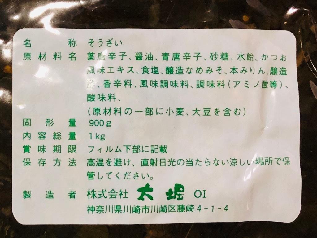 葉とうがらし 業務用 900g 【 ご飯 の お供に おにぎり お弁当 付け合せに 】 【冷蔵便】①_画像2