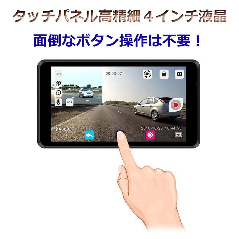 ドライブレコーダー 1080P Full HD あおり対策 前後カメラ 4インチ タッチパネル 170度広角 Gセンサー 駐車監視 LED信号対応 日本語 Eyemag_画像4