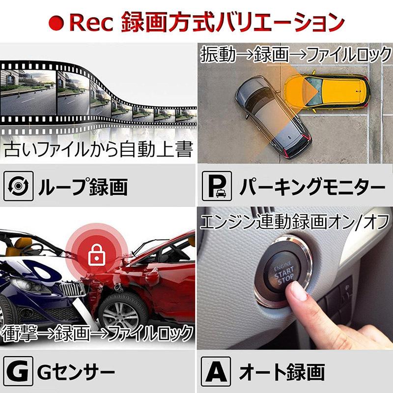 ドライブレコーダー 1080P Full HD あおり対策 前後カメラ 4インチ タッチパネル 170度広角 Gセンサー 駐車監視 LED信号対応 日本語 Eyemag_画像7