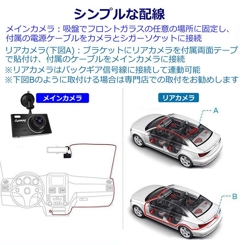 ドライブレコーダー 1080P Full HD あおり対策 前後カメラ 4インチ タッチパネル 170度広角 Gセンサー 駐車監視 LED信号対応 日本語 Eyemag_画像8
