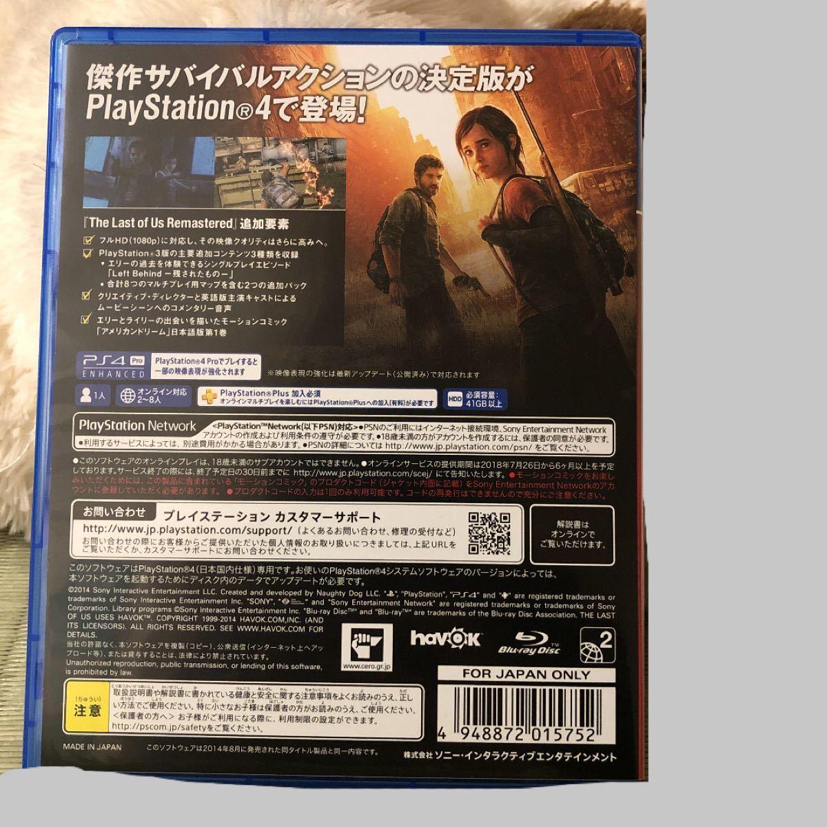 PS4  ラストオブアス リマスタード