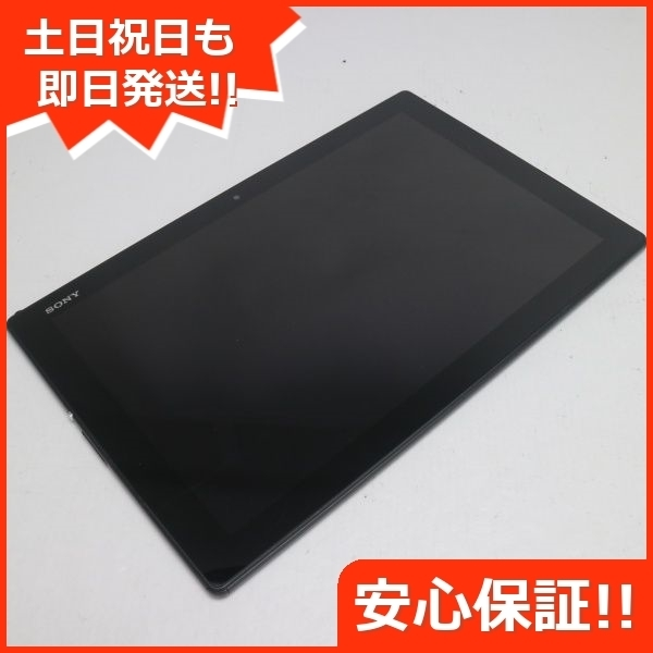 ●安心保証 即日発送●美品●SO-05G Xperia Z4 Tablet ブラック● 中古本体_画像1