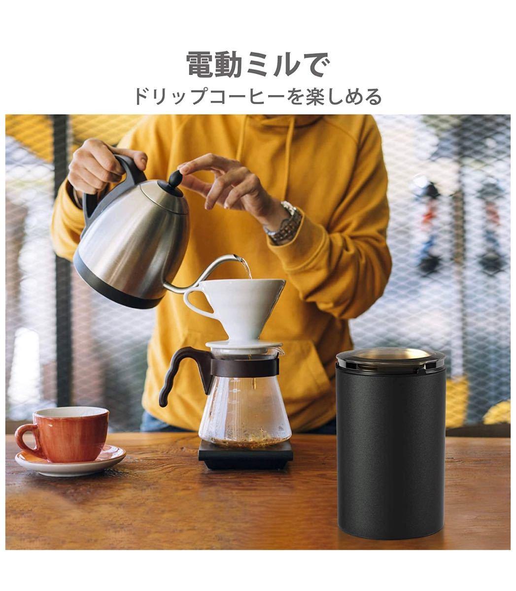 電動 コーヒーミル コーヒーグラインダー 水洗い可能 プロペラ式 カッター式