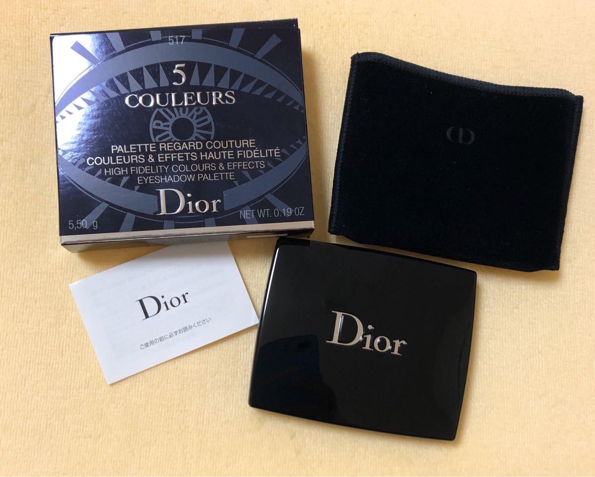 Dior アイシャドウ サンククルール 517 インデンシフ アイ 限定 新品
