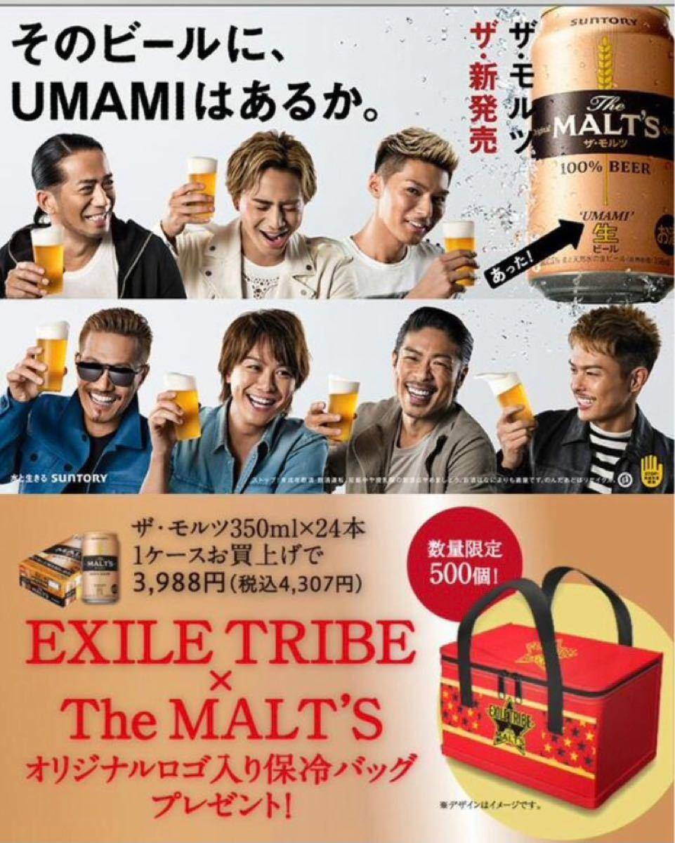 EXILE TRIBE × MALT'S クーラーバック 保冷バック