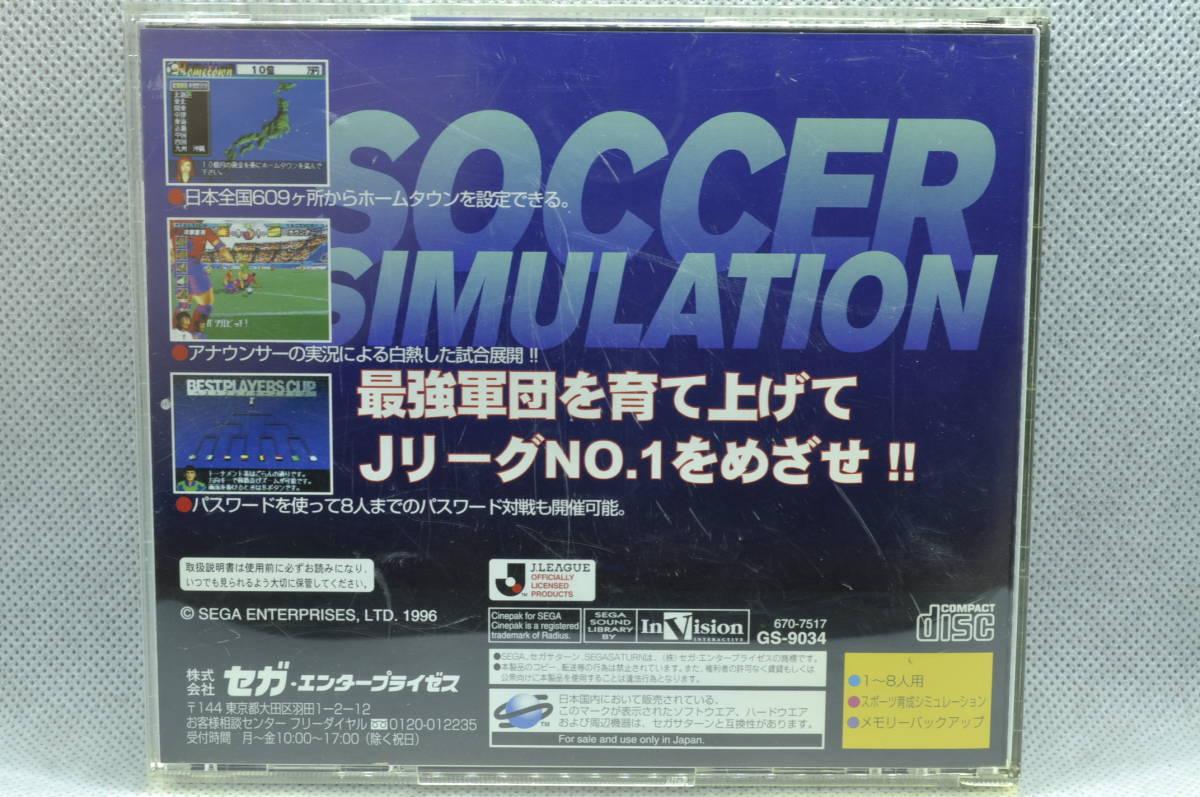 【セガ サターン ソフト/ディスク美品/送料無料】 Jリーグ プロサッカークラブを作ろう! 初代サカつく 希少 レア