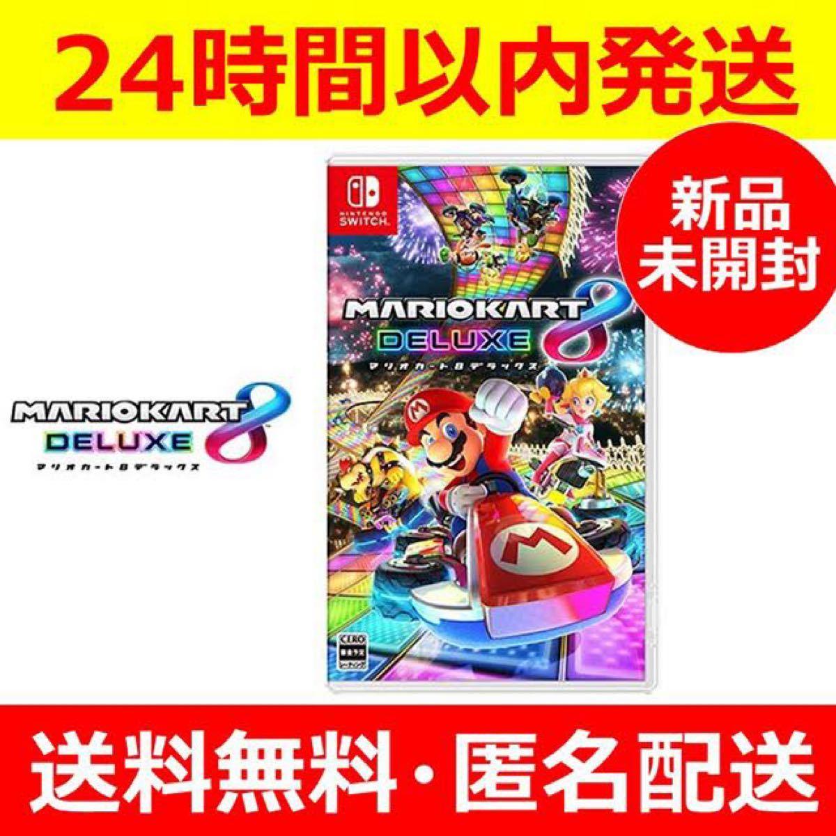 【新品】マリオカート8 デラックス Nintendo Switch 任天堂