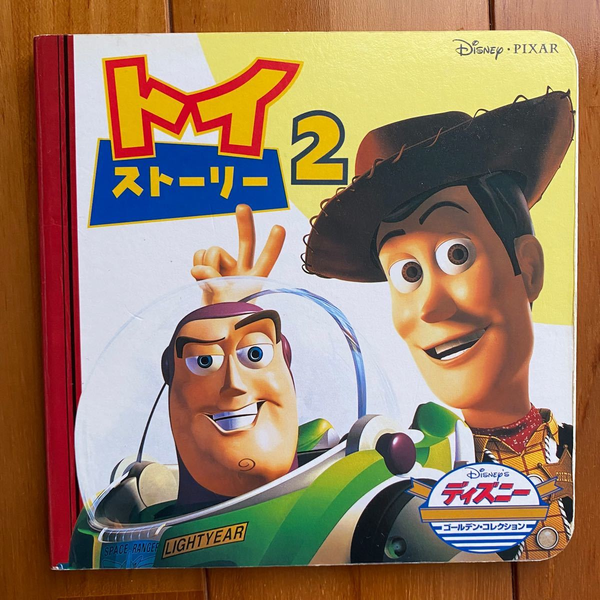 【絵本】トイストーリー 2冊セット