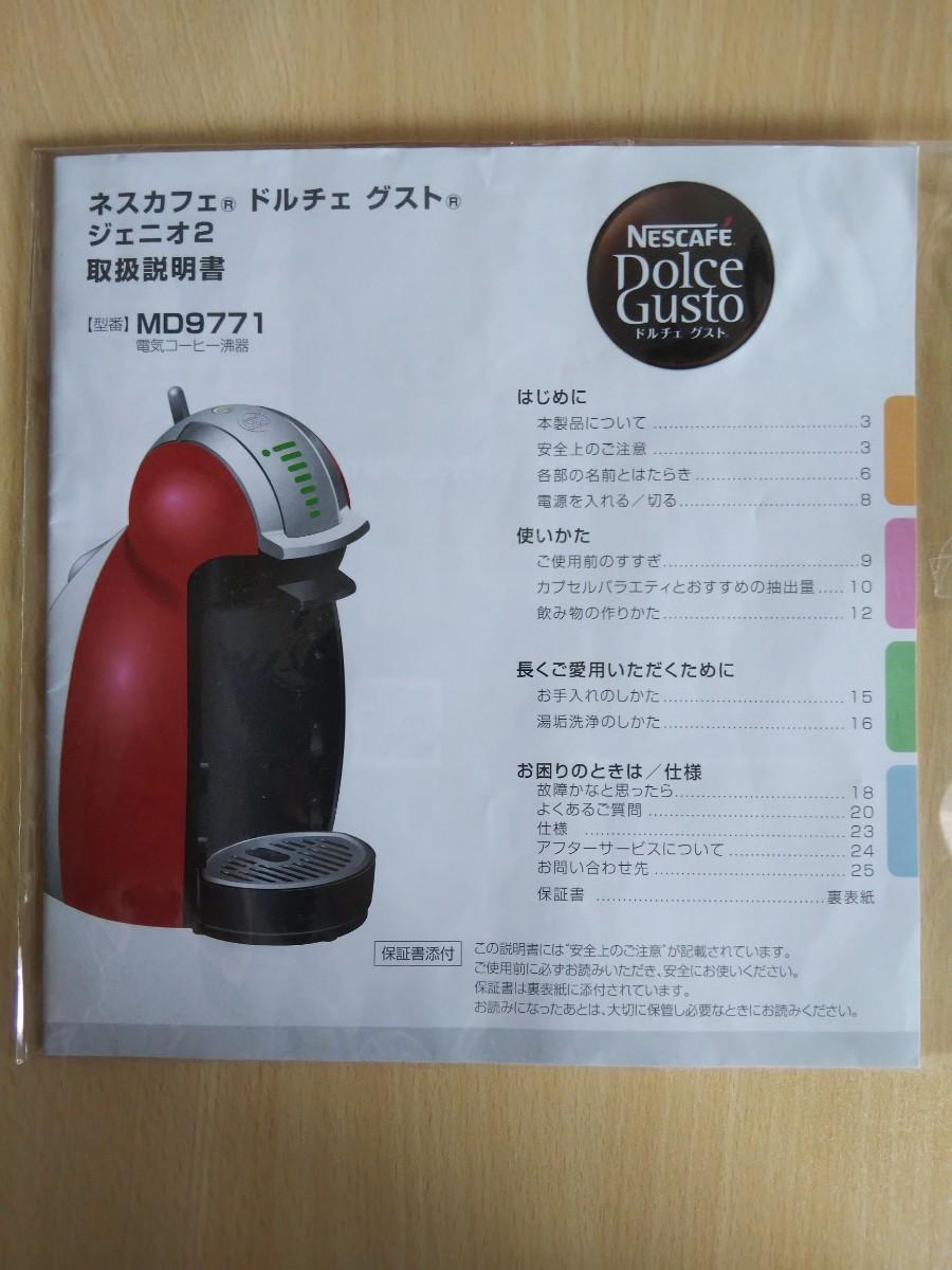 ネスカフェ ドルチェ グスト ジェニオ2 MD9771 取扱説明書付き 動作品!