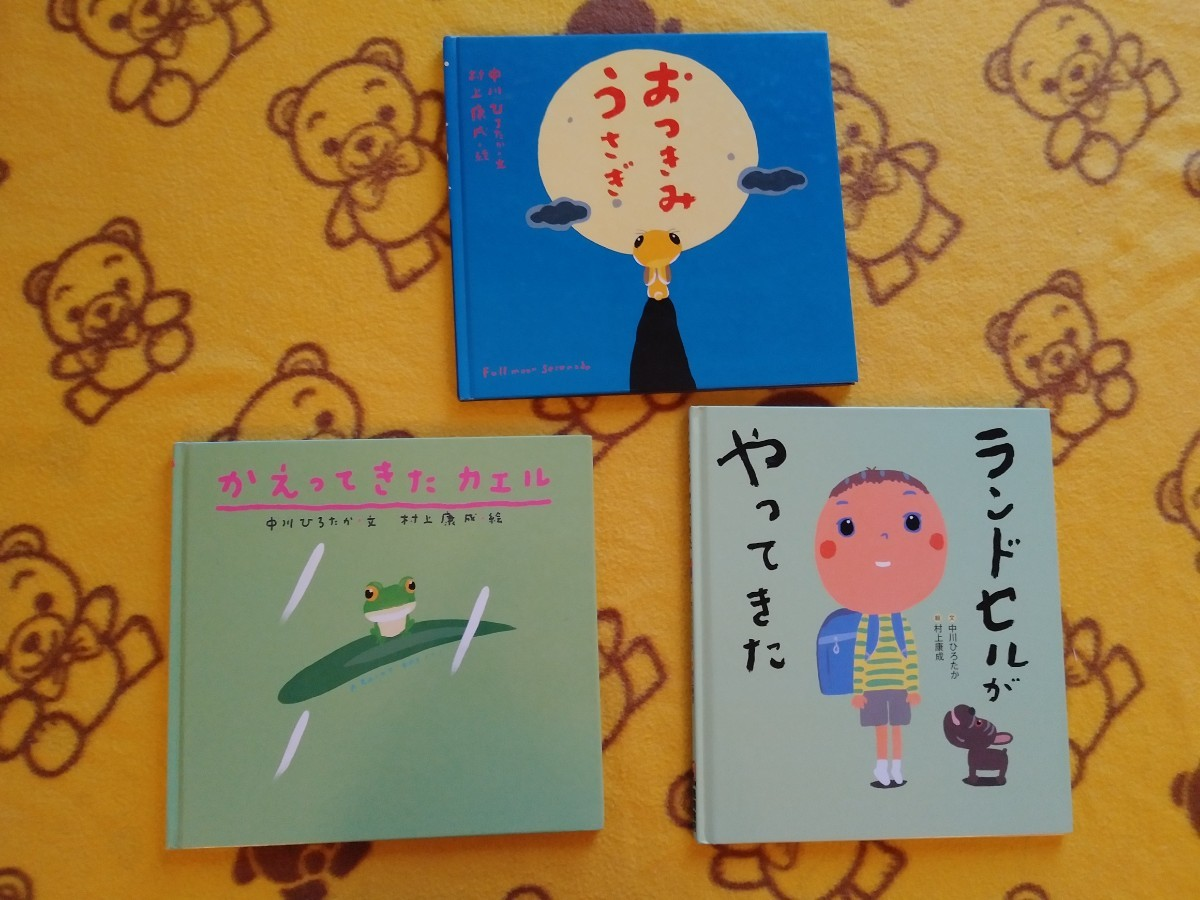 人気えほん3冊★ランドセルがやってきた+おつきみうさぎ+かえってきたカエル★中川ひろたか