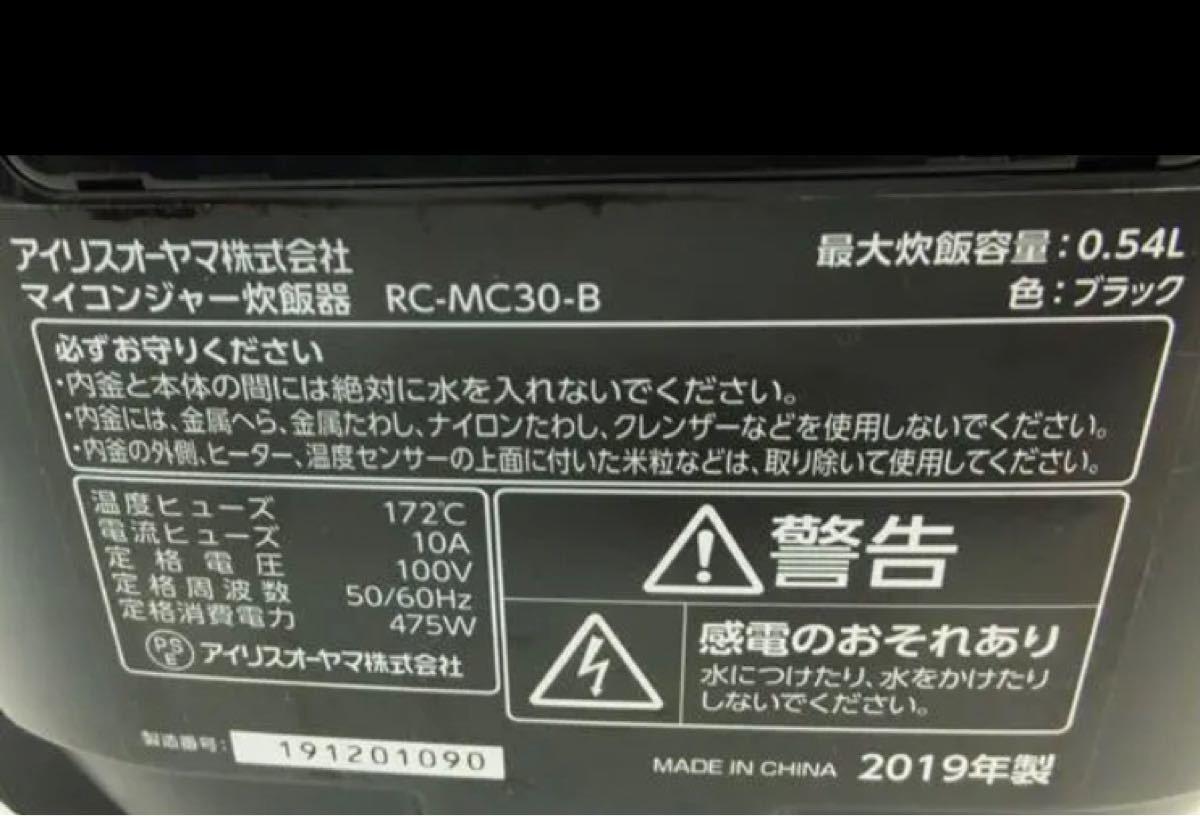 アイリスオーヤマ 3合 RC-ME30 炊飯器 一人暮らし ブラック 訳あり
