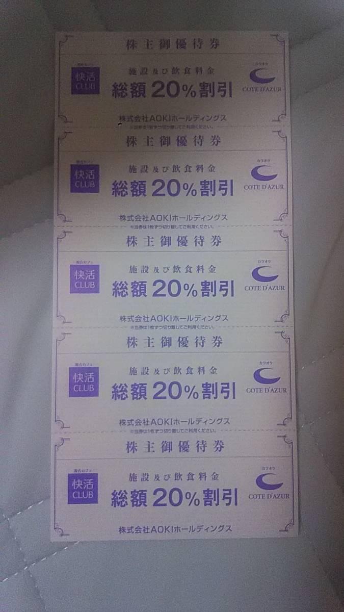 複合カフェ ネットカフェ 漫画喫茶 快活CLUB カラオケ コートダジュールAOKI 株主 優待券 20%割引 割引券 5枚 2021年12月31日 まで_画像1