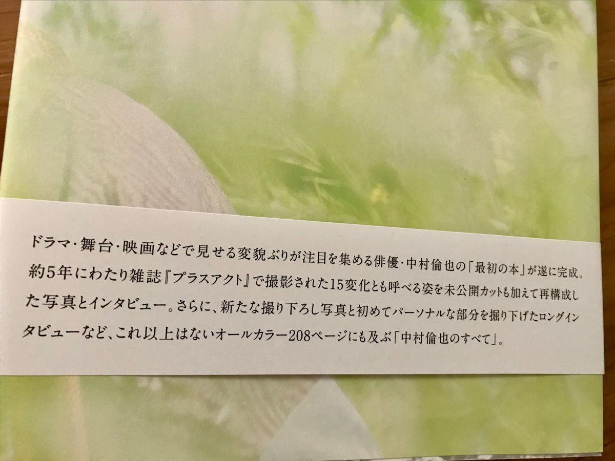 中村倫也 写真集 童詩 WARABEUTA TOMOYA NAKAMURA