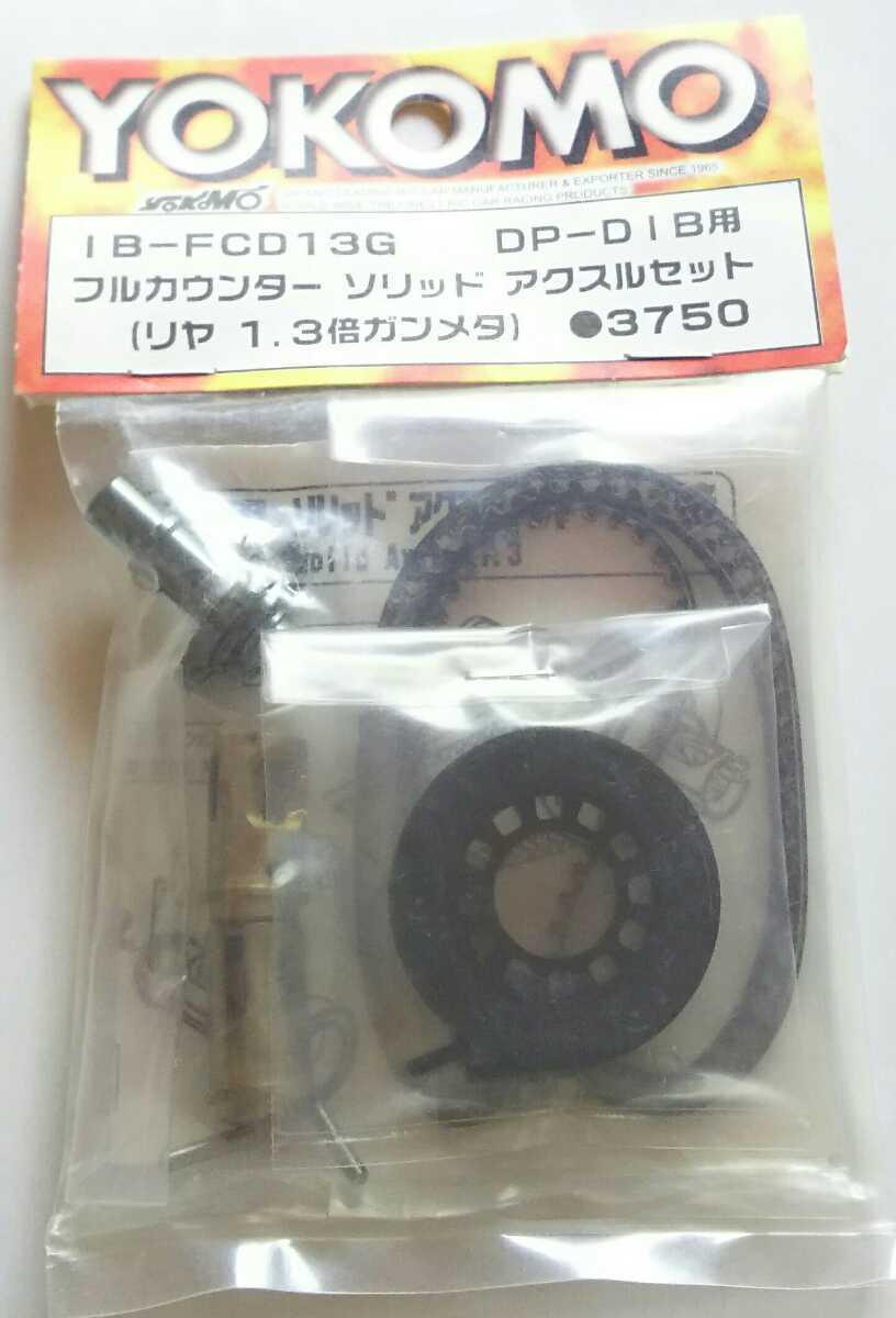 ヨコモDP-DIB用 フルカウンターソリッドアクスルセット リヤ1.3倍