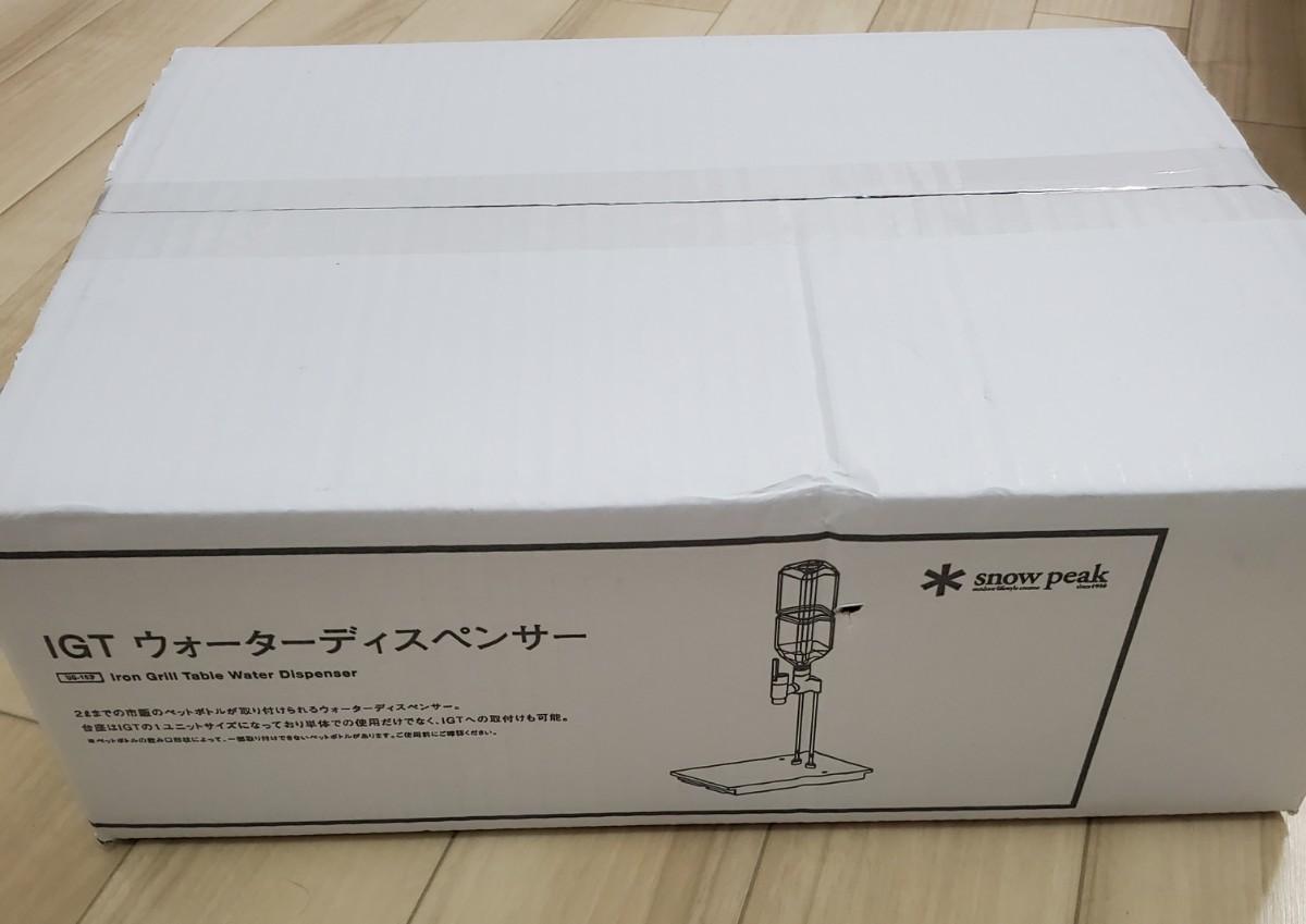 【スノーピーク】【SnowPeak】【IGT】新品・未使用ウォーターディスペンサー