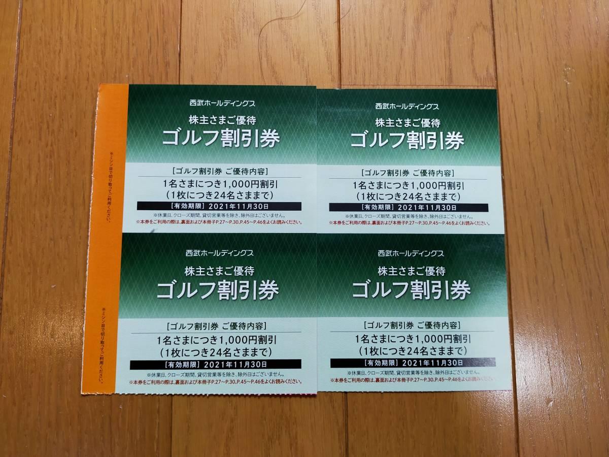 最新☆西武ホールディング ゴルフ 1000円割引券☆株主優待券4枚_画像1