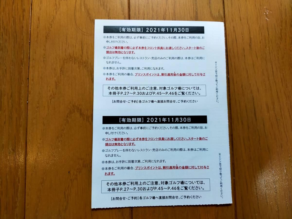 最新☆西武ホールディング ゴルフ 1000円割引券☆株主優待券4枚_画像2