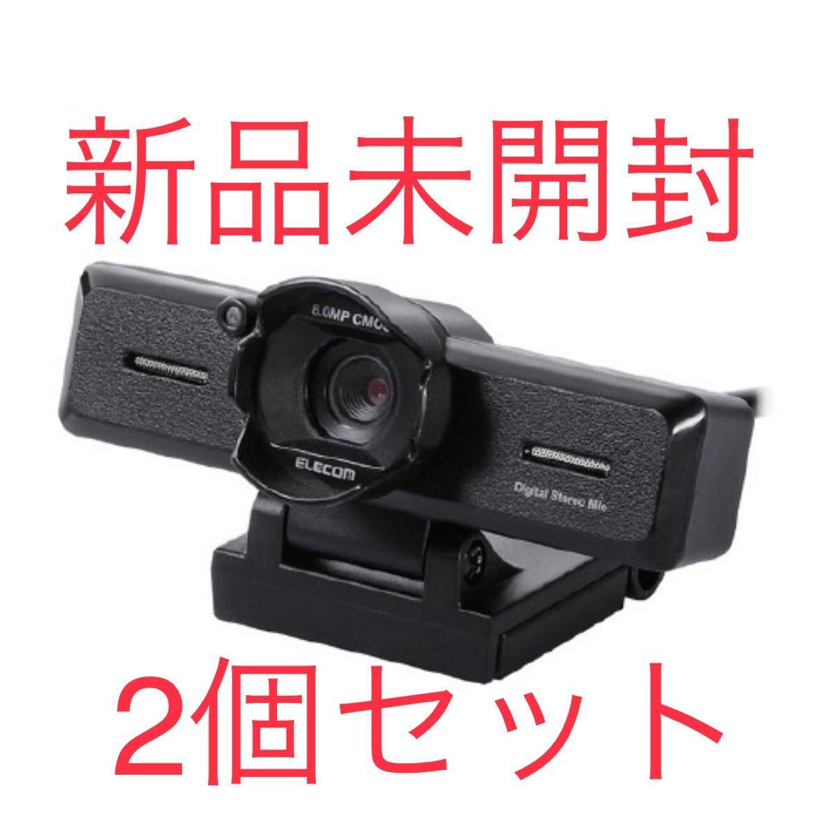 エレコム WEBカメラ マイク内臓 800万画素 高精細ガラスレンズ UCAM-C980FBBK 2個セット ELECOM