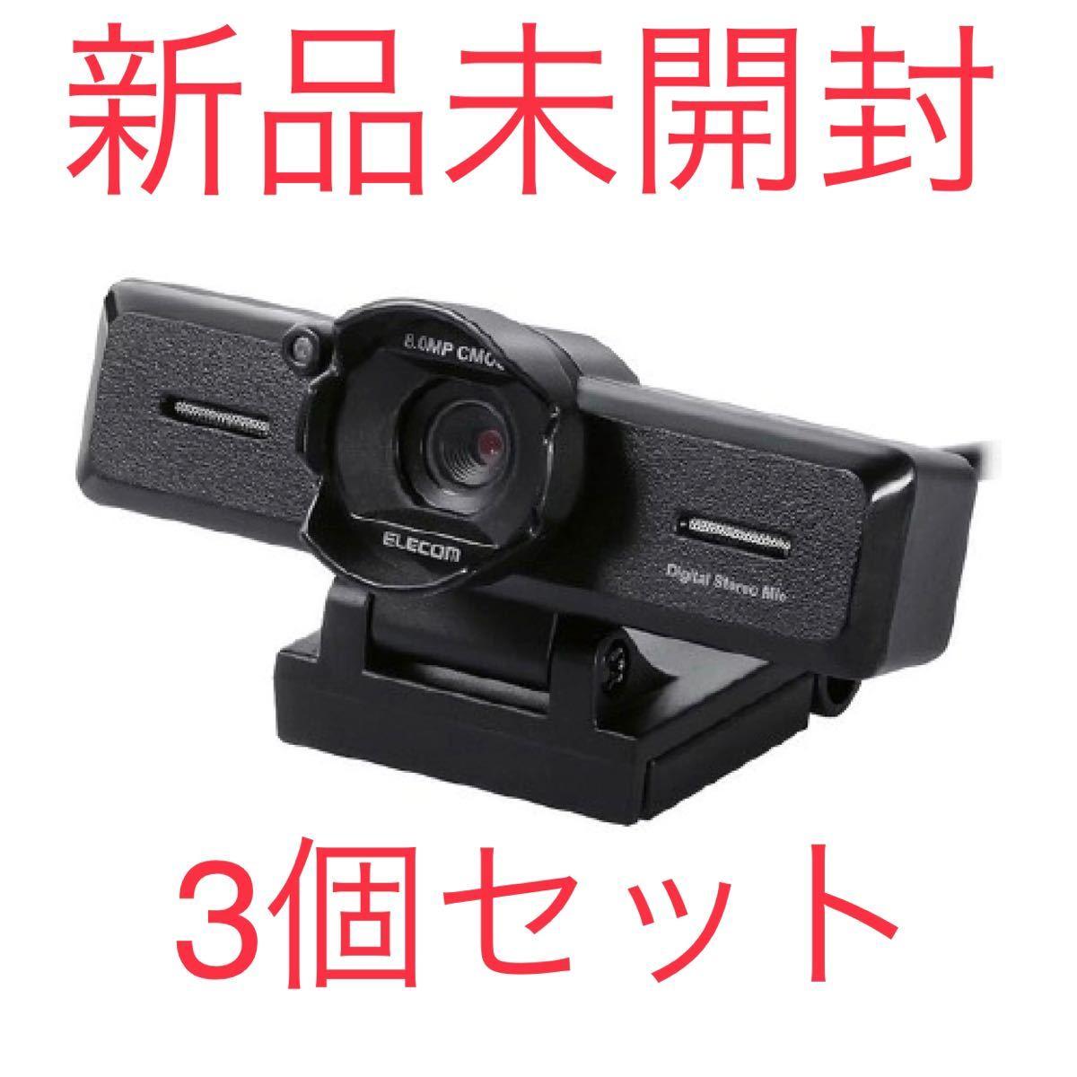 エレコム WEBカメラ マイク内臓 800万画素 高精細ガラスレンズ UCAM-C980FBBK 3個セット ELECOM