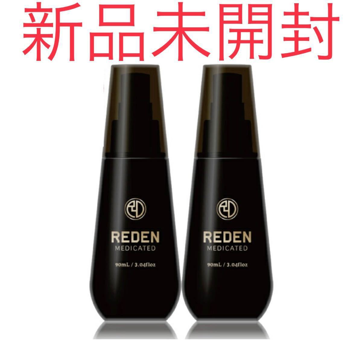 REDEN リデン 2本セット 薬用 育毛剤 無香料 育毛ローション トニック 医薬部外品 リデンシル スカルプケア 男性 女性