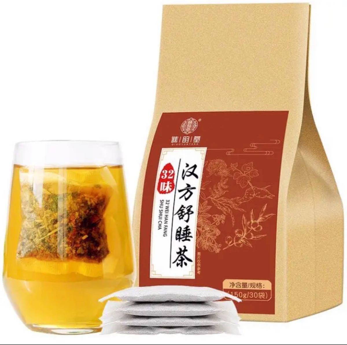 三十二味漢方安眠茶 健康茶 薬膳茶 漢方茶 ハーブティー 花茶 中国茶