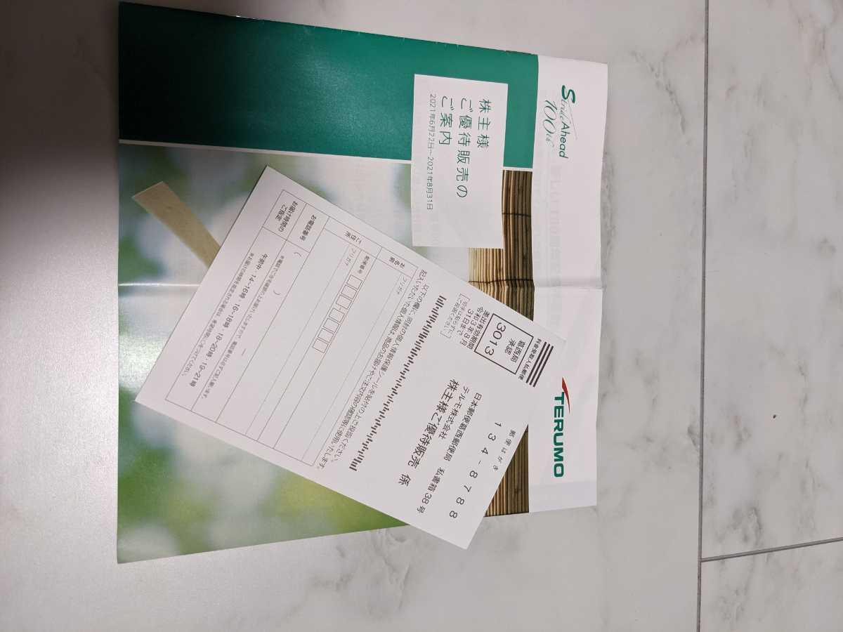 テルモ株式会社 株主優待_画像1