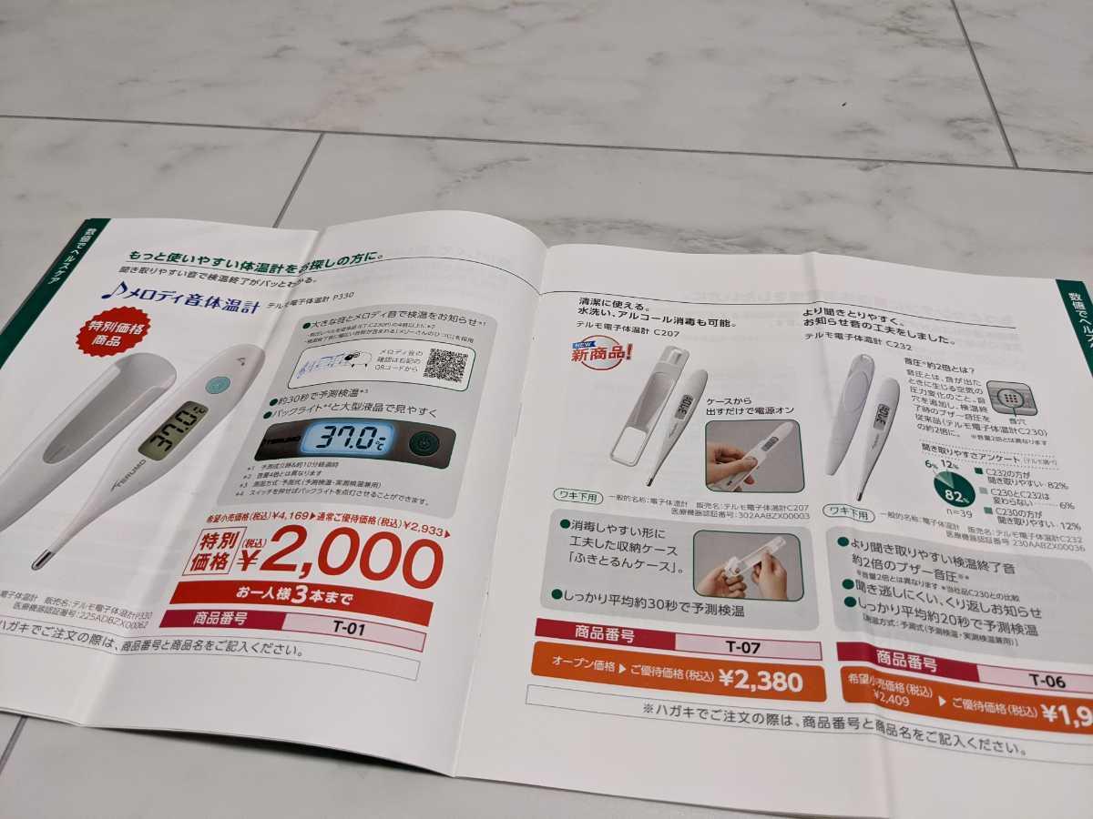 テルモ株式会社 株主優待_画像3