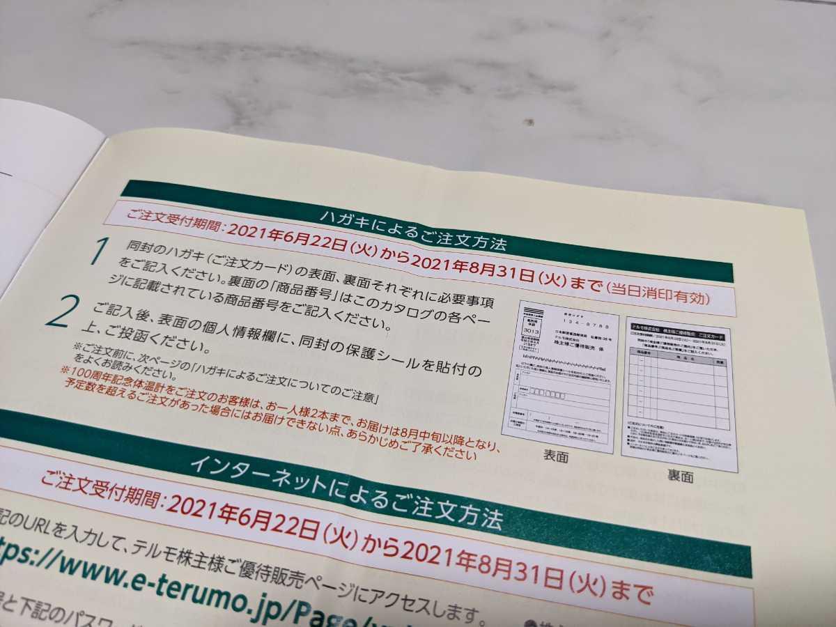 テルモ株式会社 株主優待_画像10