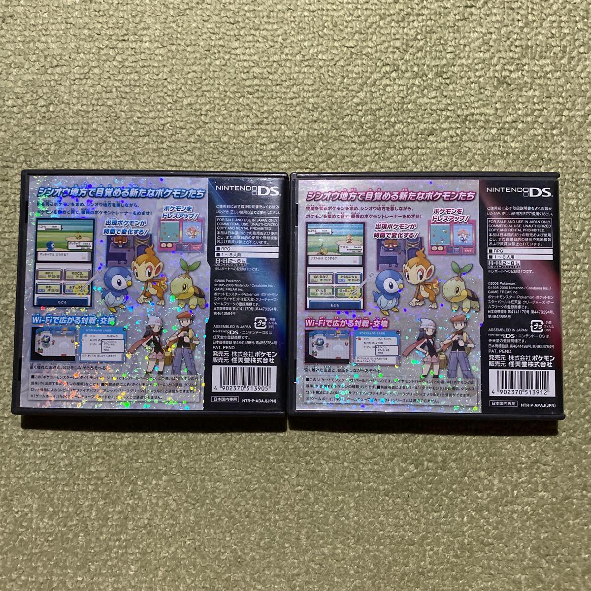 DS ポケットモンスター ダイヤモンドパール 初期ロム