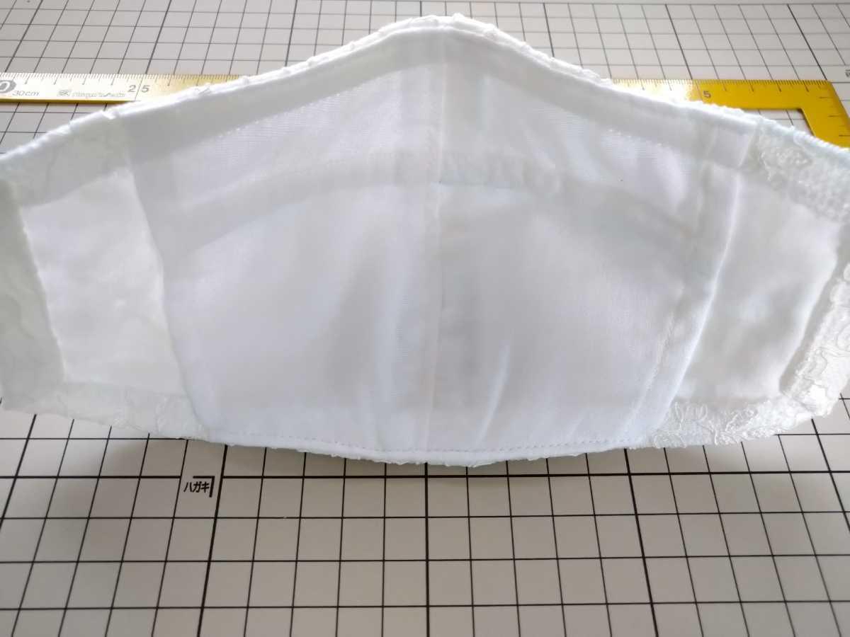 ハンドメイド 手作り 立体カバー 立体マスクカバー オフホワイト&ホワイト ダブルガーゼ レース ワイヤー フィルターポケット NO.5