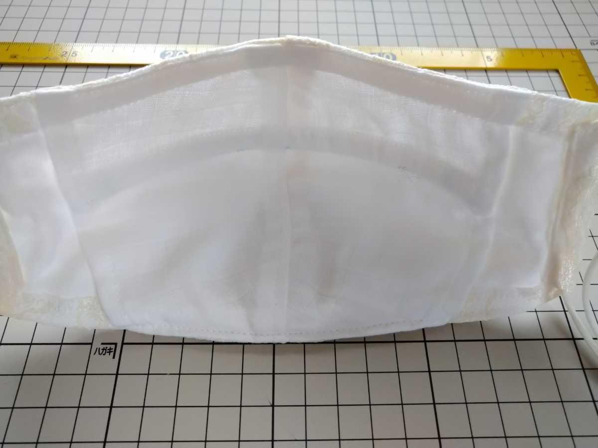 ハンドメイド 立体カバー 立体マスクカバー クリーム ホワイト ダブルガーゼ レース ワイヤー フィルターポケット NO.29