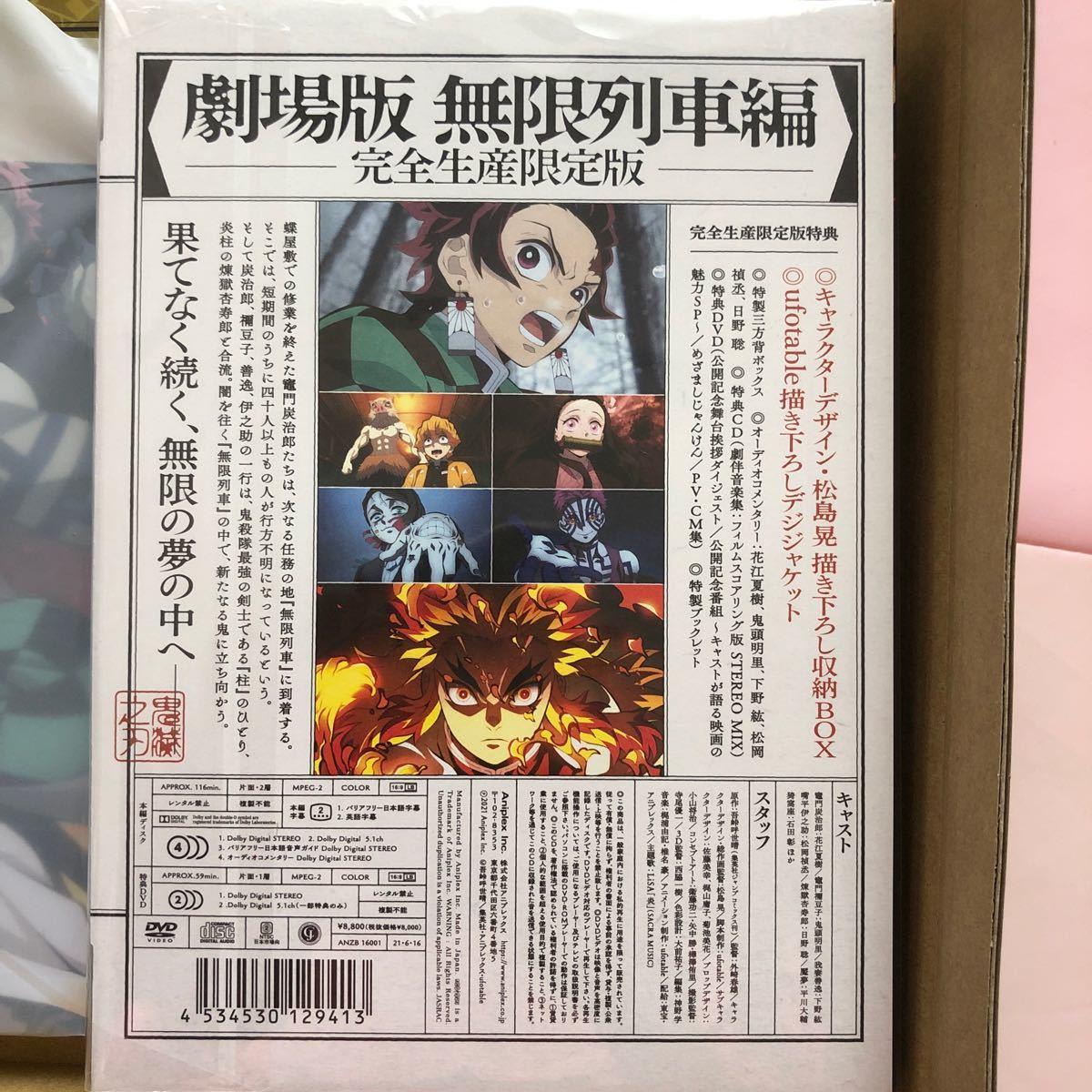 【特典付き】 劇場版 「鬼滅の刃」 無限列車編 完全生産限定版 DVD ゲオ限定