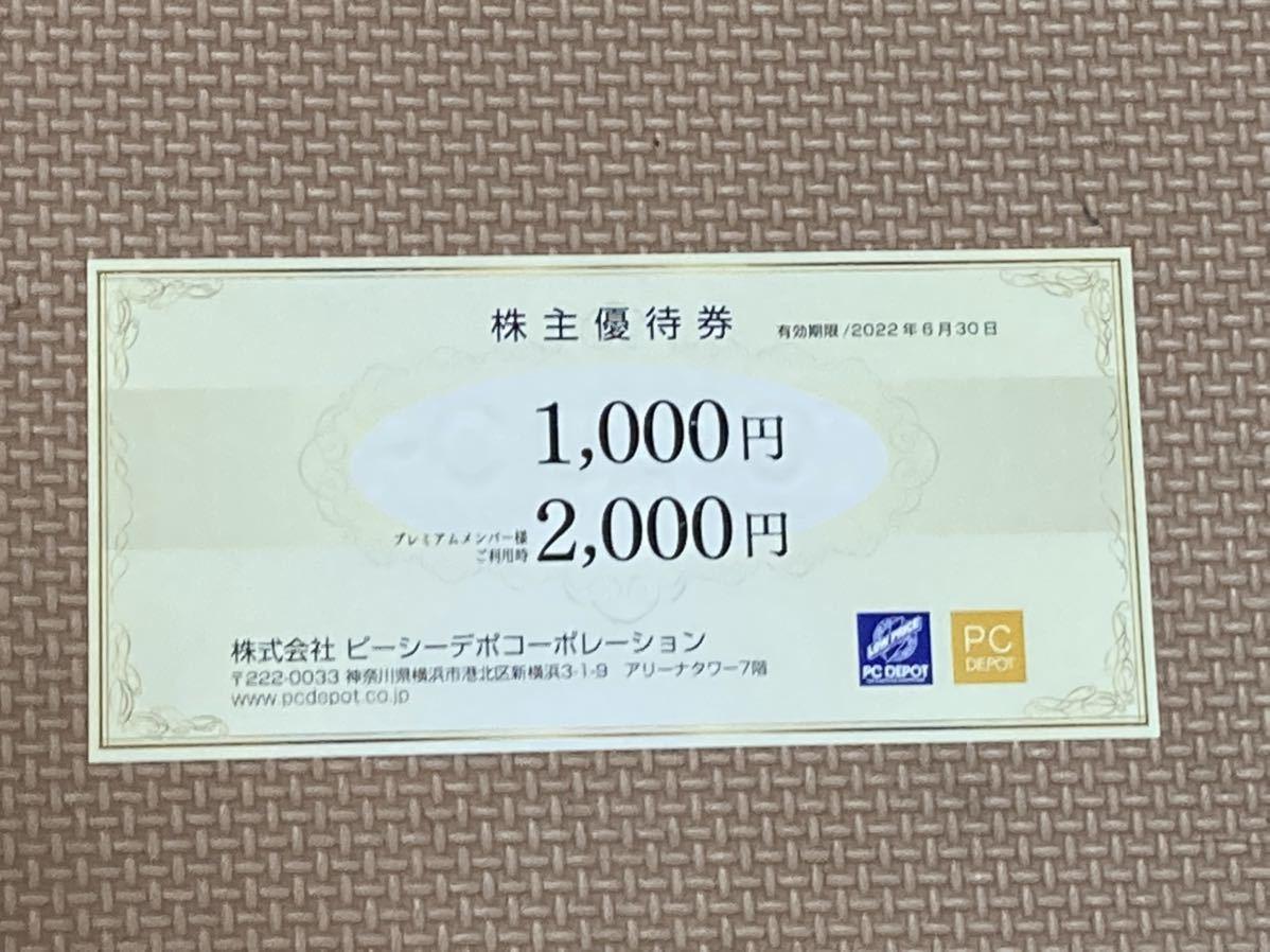 株主優待券 ピーシーデポコーポレーション 1000円分 PC DEPOT PCデポ _画像1