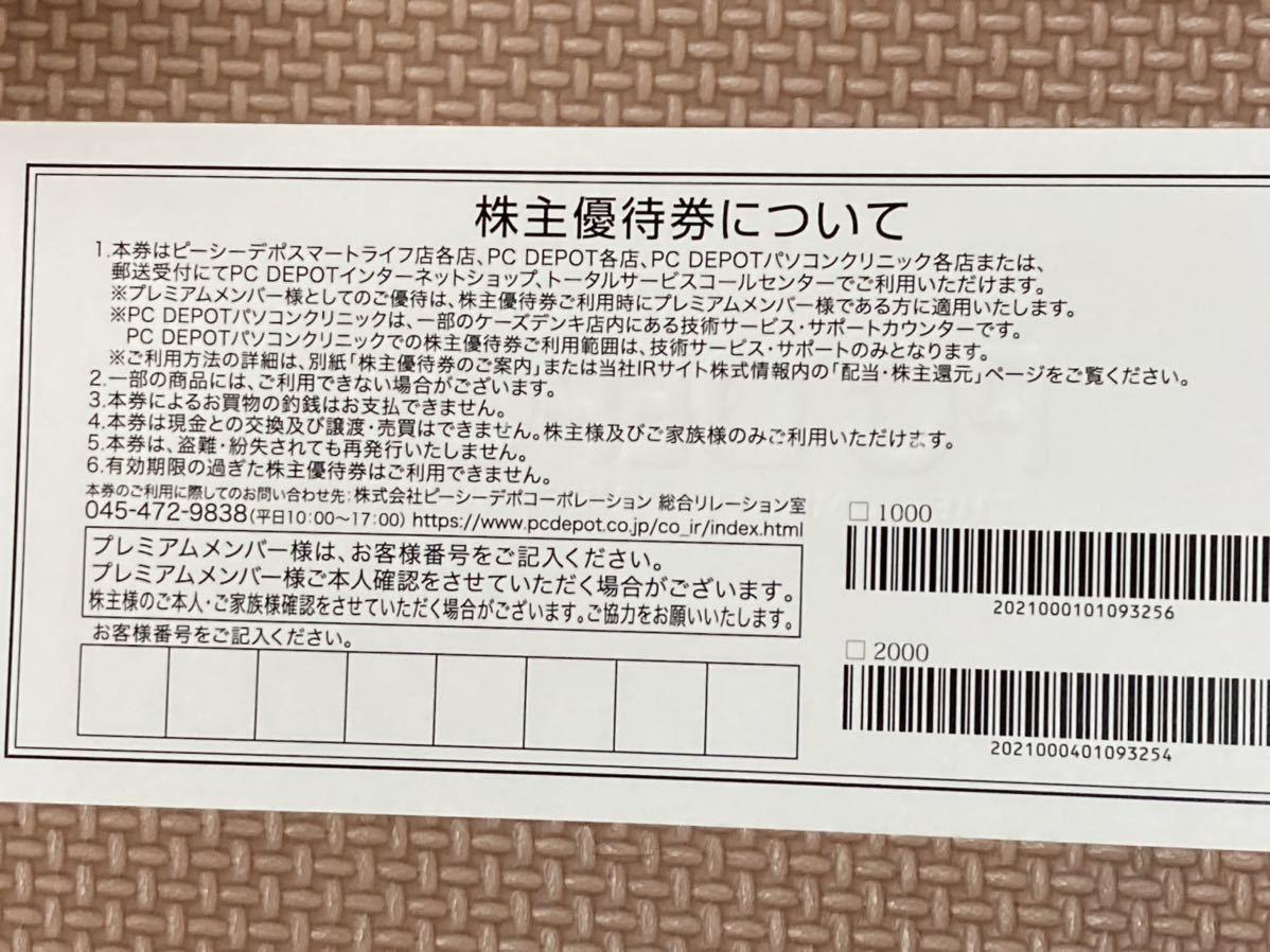 株主優待券 ピーシーデポコーポレーション 1000円分 PC DEPOT PCデポ _画像2