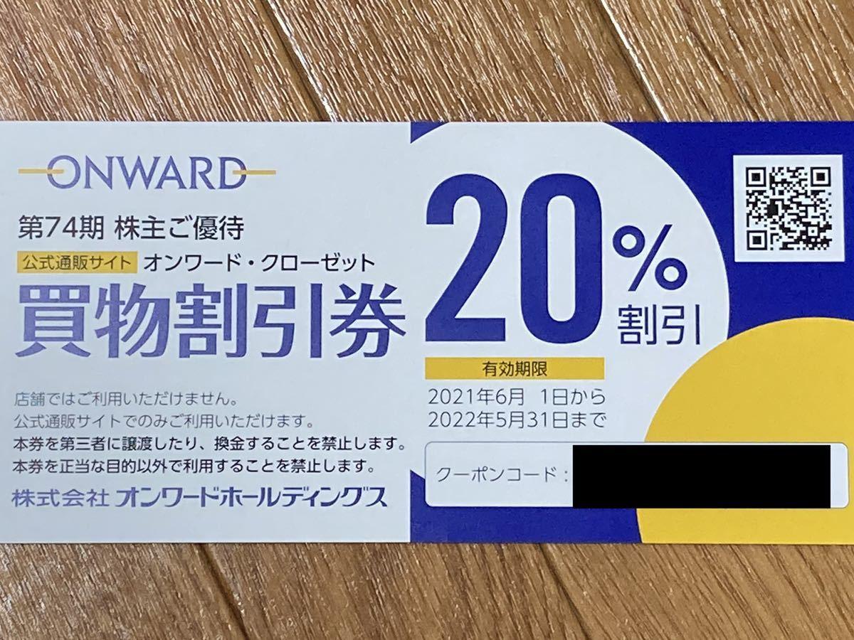 株主優待券 オンワード・クローゼット 20%割引券 オンワードホールディングス ONWARD 買物割引券_画像1