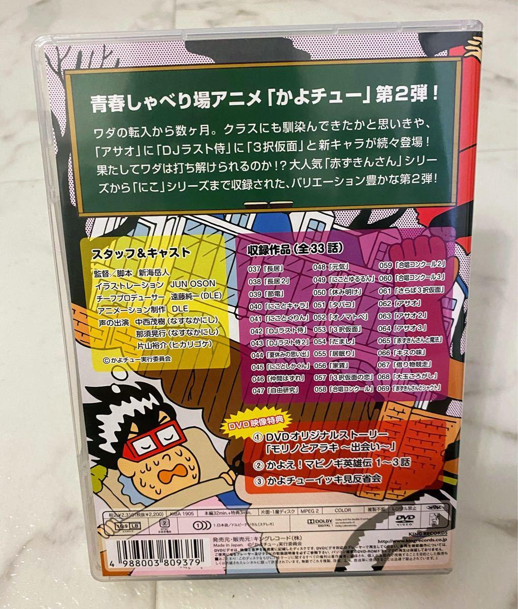 DVD かよえ!チュー学 2
