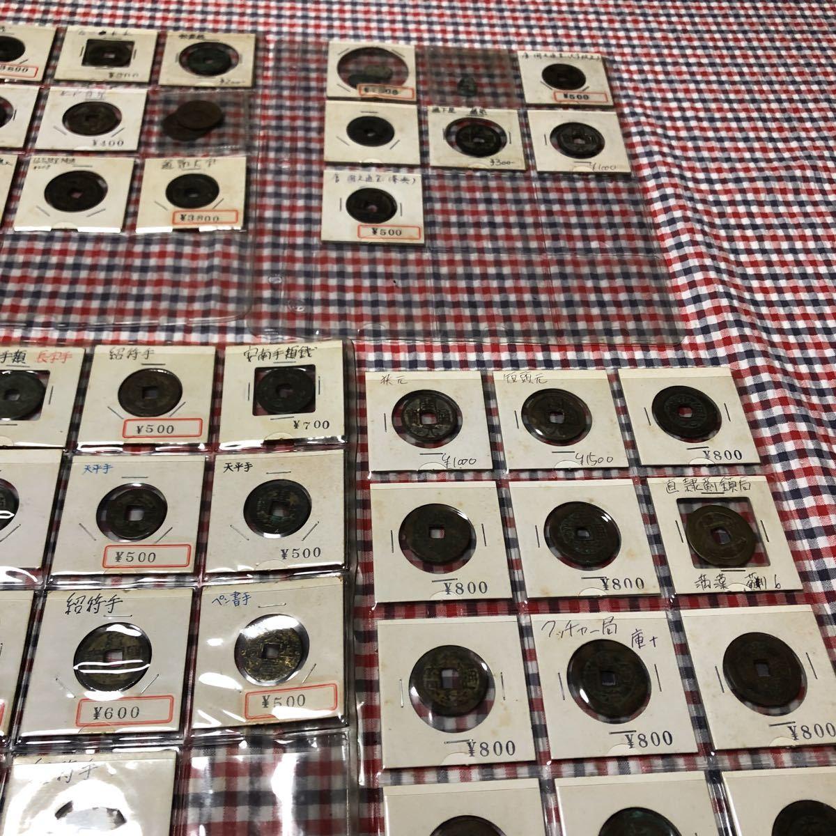 古銭 日本銭、中国銭、安南銭 いろいろ 78枚