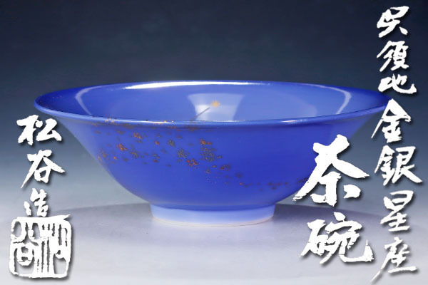 【古美味】三代叶松谷造 呉須地 金銀星座 茶碗 茶道具 保証品 T4dC