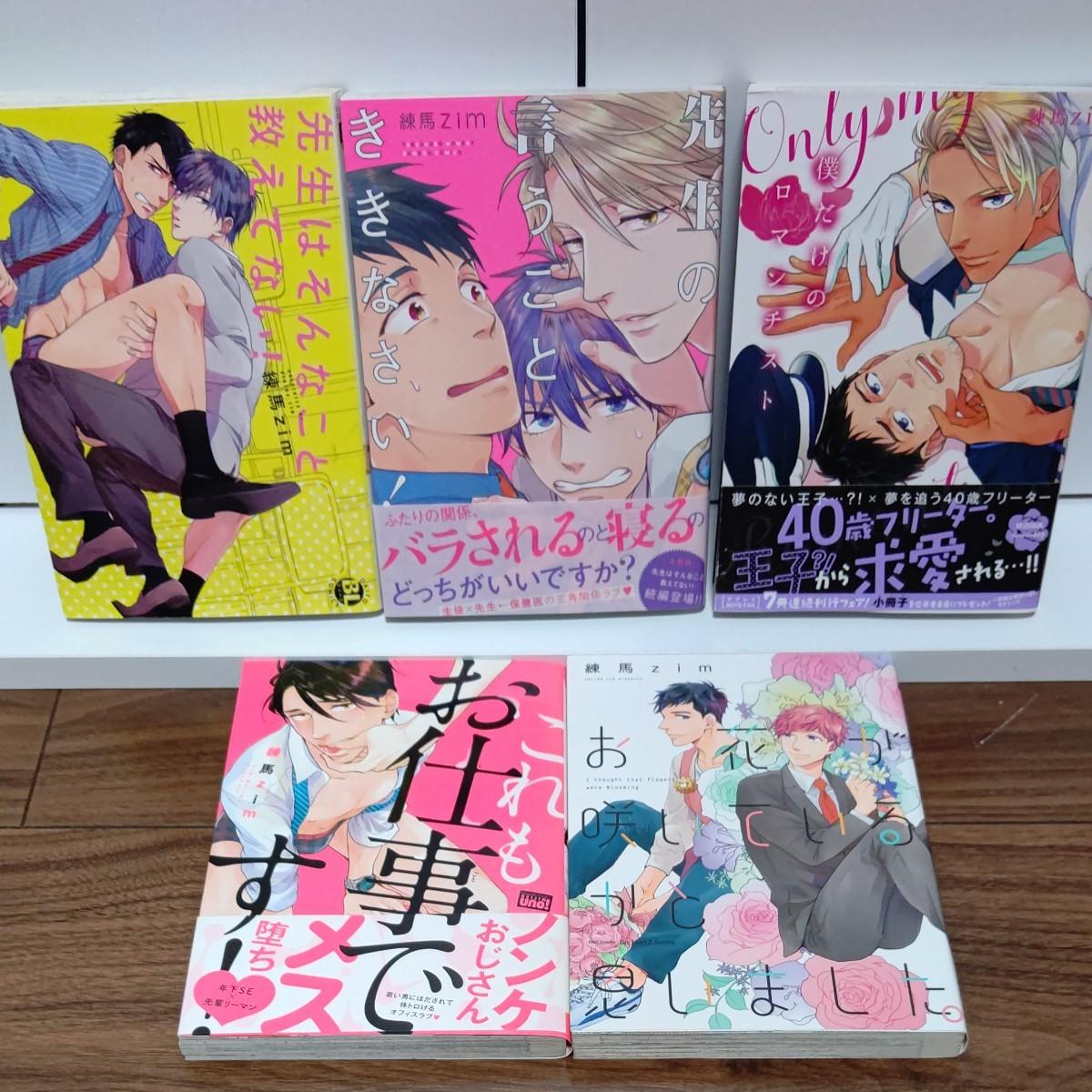 BLコミック 先生シリーズ 全2巻/僕だけのロマンチスト/これもお仕事です!/お花が咲いているかと思いました。/練馬zim