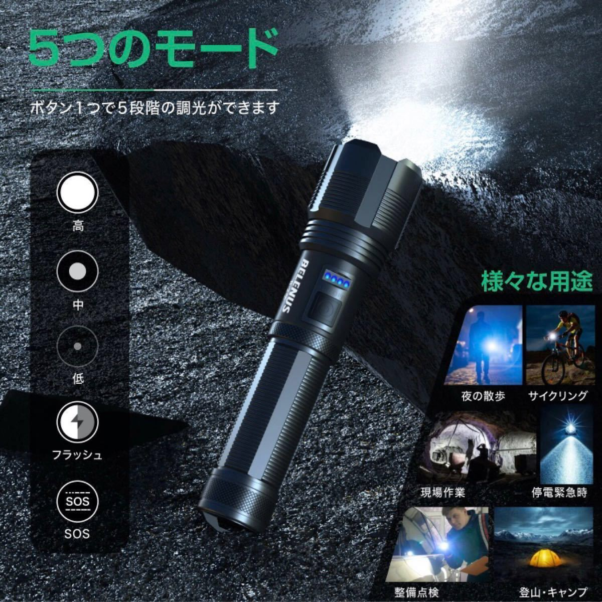 LED懐中電灯 XHP70 ハンディライト 充電式 超強力 アウトドア 防災 4700ルーメン
