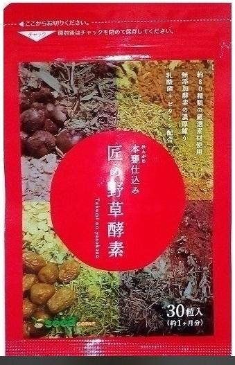 3袋マデ 匠の野草酵素 約1ヵ月分 酵素 練酵素 生酵素 ダイエットサプリメント 健康食品 シードコムス 美容サプリメント うこん_画像1