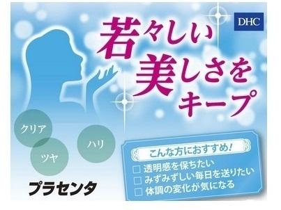 2袋マデ DHC プラセンタ 20日分 美容 サプリメント 美容サプリメント 健康食品 トコトリエノール ビタミンB2 国産プラセンタ_画像2