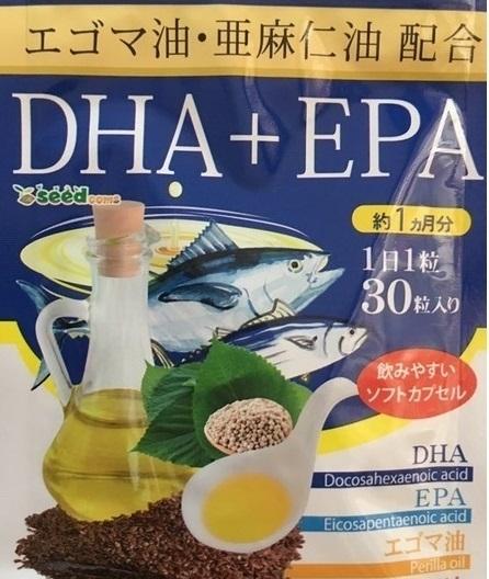 8袋マデ同封OK 訳あり 1か月分 エゴマ油 亜麻仁油 DHA+EPA シードコムス サプリメント EPA アマニ油 食品 ダイエット食品_画像1