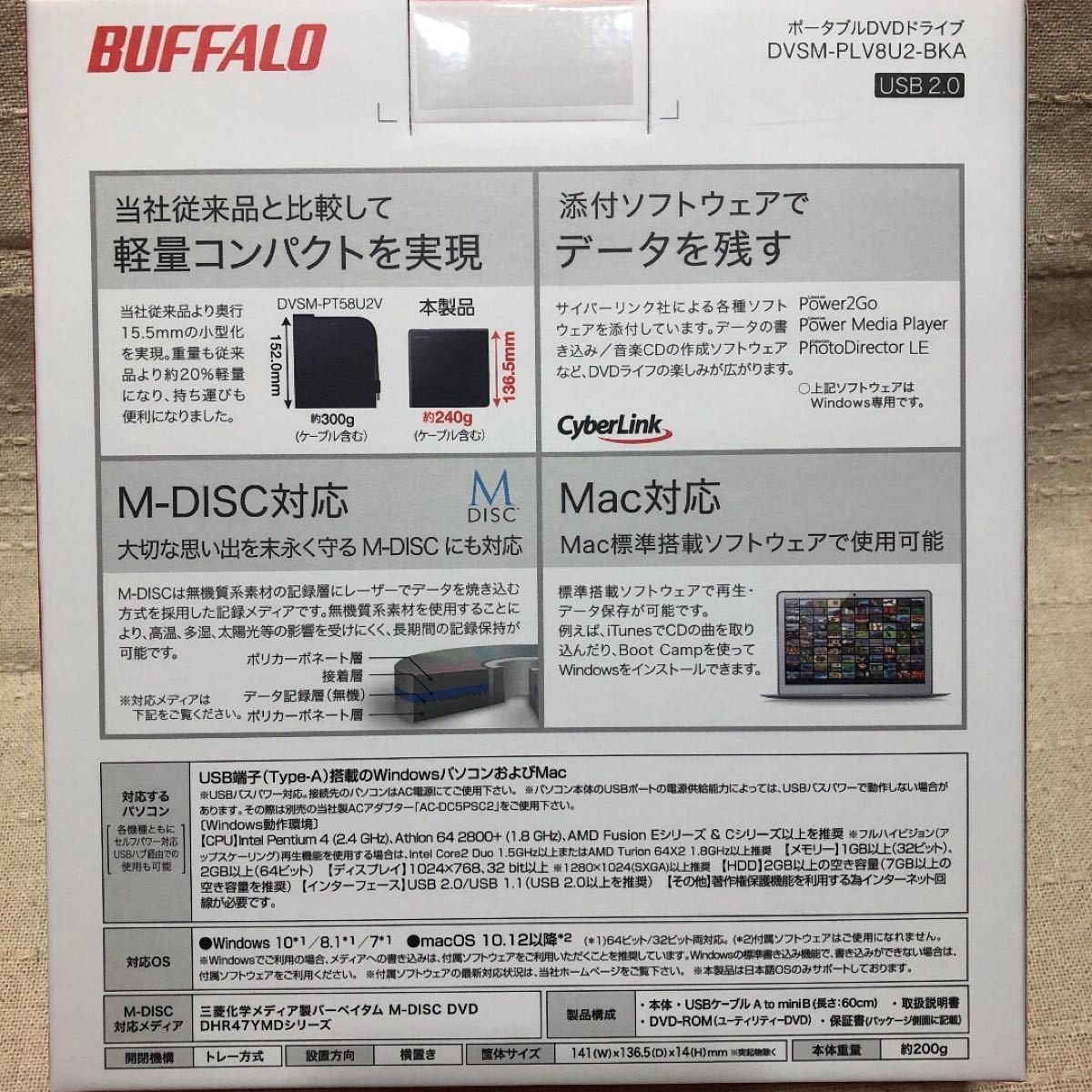 ポータブルDVDドライブ バッファロー DVSM-PLV8U2-BKA